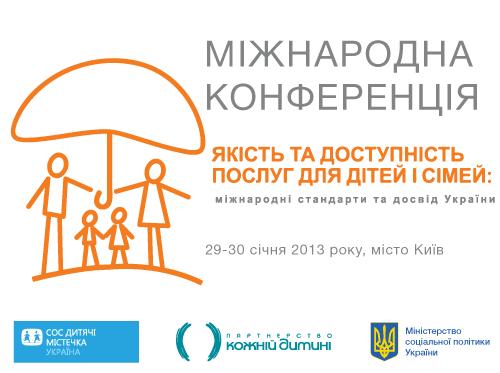 У Києві пройде міжнародна конференція