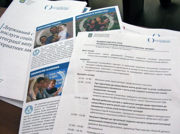В Луганську й Тернополі представлено проект державного стандарту соціальної інтеграції випускників інтернатів