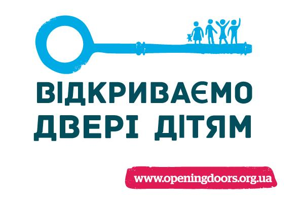 В Україні стартувала громадянська кампанія «Відкриваємо двері дітям»