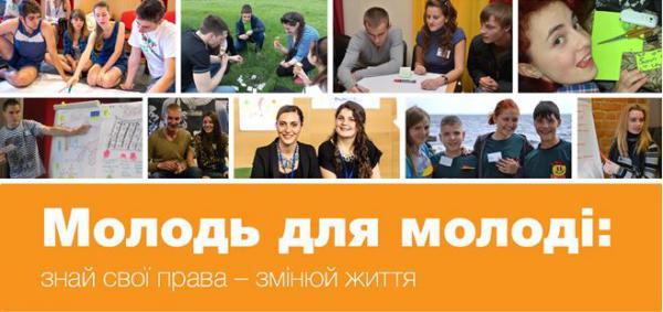 Молодь для молоді: знай свої права, змінюй життя - другий набір учасників