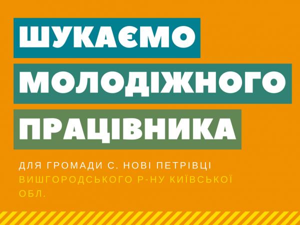 Вакансія молодіжного працівника-координатора дитячого парламенту